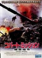 Marines - Japanese Movie Cover (xs thumbnail)