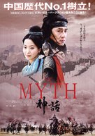 Shen hua - Japanese Movie Poster (xs thumbnail)