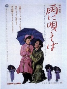 Singin' in the Rain - Japanese Movie Poster (xs thumbnail)