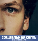 The Social Network - Russian Movie Poster (xs thumbnail)
