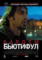 Biutiful - Russian Movie Poster (xs thumbnail)