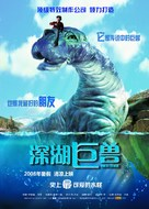 Mee-Shee: The Water Giant - Chinese Movie Poster (xs thumbnail)