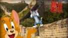 Tom and Jerry - Chinese poster (xs thumbnail)