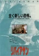 Leviathan - Japanese Movie Poster (xs thumbnail)