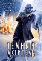Passed the Door of Darkness - Russian Movie Cover (xs thumbnail)