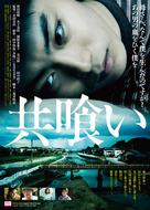 Tomogui - Japanese Movie Poster (xs thumbnail)