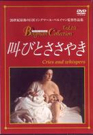 Viskningar och rop - Japanese DVD cover (xs thumbnail)