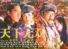 Tian xia wu shuang - Hong Kong poster (xs thumbnail)