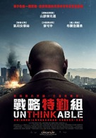 Unthinkable - Taiwanese Movie Poster (xs thumbnail)