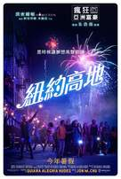 In the Heights - Taiwanese Movie Poster (xs thumbnail)