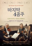 A Late Quartet - South Korean Movie Poster (xs thumbnail)