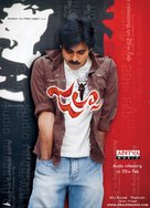 Jalsa - Indian Movie Poster (xs thumbnail)
