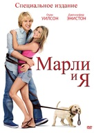 Marley & Me - Russian DVD movie cover (xs thumbnail)