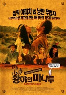 Der Schuh des Manitu - South Korean Movie Poster (xs thumbnail)