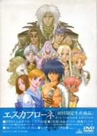 Escaflowne - Japanese DVD cover (xs thumbnail)