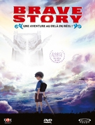 Brave Story - French Movie Cover (xs thumbnail)