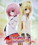 """""""To Love-Ru - Darkness"""" - Japanese Blu-Ray movie cover (xs thumbnail)"""