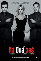 This Means War - Thai Movie Poster (xs thumbnail)