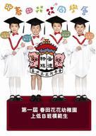McDull, the Alumni - Hong Kong poster (xs thumbnail)