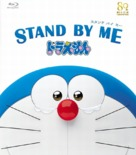 Stand by Me Doraemon - Japanese Blu-Ray cover (xs thumbnail)
