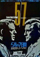 Seven Days in May - Japanese Movie Poster (xs thumbnail)