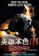 Ying hung boon sik III: Zik yeung ji gor - South Korean Movie Poster (xs thumbnail)