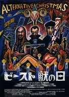 El día de la bestia - Japanese Movie Poster (xs thumbnail)