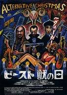 El día de la bestia - Japanese Movie Poster (xs thumbnail)