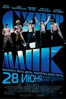 Magic Mike - Russian Movie Poster (xs thumbnail)