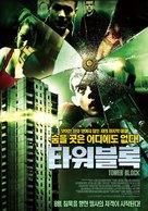 Tower Block - South Korean Movie Poster (xs thumbnail)