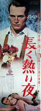 The Long, Hot Summer - Japanese Movie Poster (xs thumbnail)