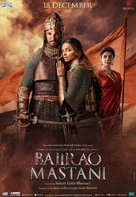 Bajirao Mastani - Indian Movie Poster (xs thumbnail)