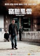 Qie ting feng yun - Hong Kong Movie Poster (xs thumbnail)