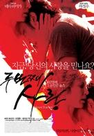 Never Forever - South Korean poster (xs thumbnail)