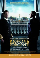 The King's Speech - Russian Movie Poster (xs thumbnail)