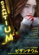 Byzantium - Japanese Movie Poster (xs thumbnail)