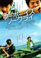 Boat - Japanese Movie Poster (xs thumbnail)