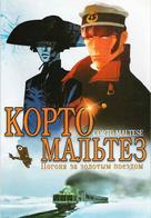 Corto Maltese: La cour secrète des Arcanes - Russian DVD cover (xs thumbnail)