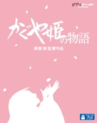 Kaguyahime no monogatari - Japanese Blu-Ray cover (xs thumbnail)