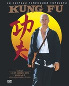 """""""Kung Fu"""" - Argentinian DVD movie cover (xs thumbnail)"""