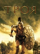 Troy - Bulgarian DVD movie cover (xs thumbnail)