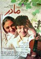 Mim mesle madar - Iranian Movie Poster (xs thumbnail)
