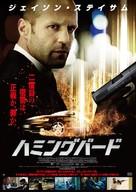 Hummingbird - Japanese Movie Poster (xs thumbnail)