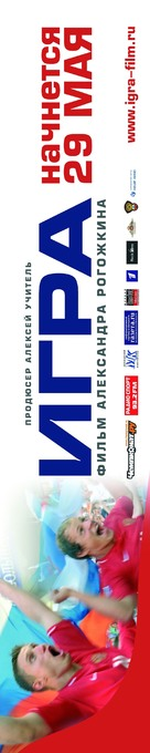 Igra - Russian Movie Poster (xs thumbnail)