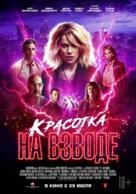 Jolt - Russian Movie Poster (xs thumbnail)