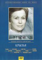Krylya - Russian DVD cover (xs thumbnail)
