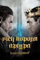 King Arthur: Legend of the Sword - Russian Movie Cover (xs thumbnail)