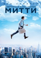 The Secret Life of Walter Mitty - Russian DVD movie cover (xs thumbnail)