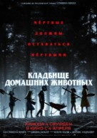 Pet Sematary - Kazakh Movie Poster (xs thumbnail)