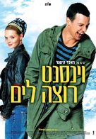 Vincent will meer - Israeli Movie Poster (xs thumbnail)